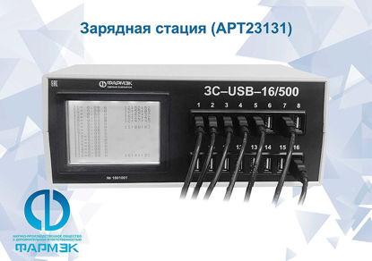 Poza cu Stație de alimentare a acumulatoarelor ЗС-USB-16/500