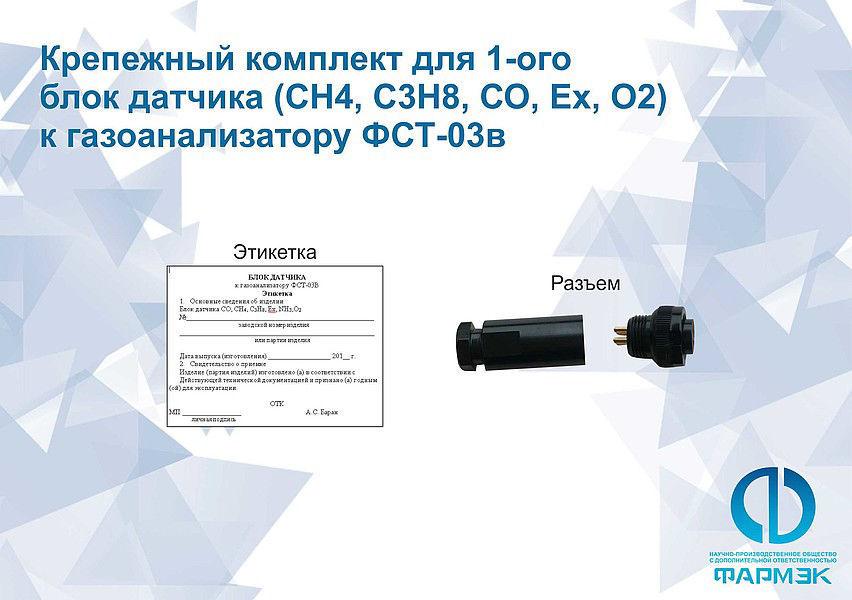 Poza cu Bloc Sensor Monoxid de carbon pentru ФСТ-03В