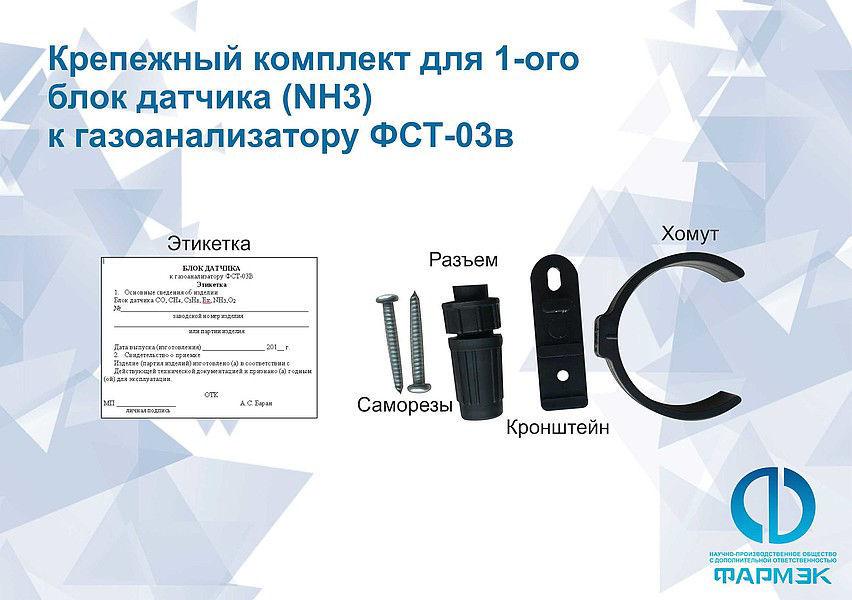 Poza cu Bloc Sensor Amiac (NH3) PENTRU ФСТ-03В