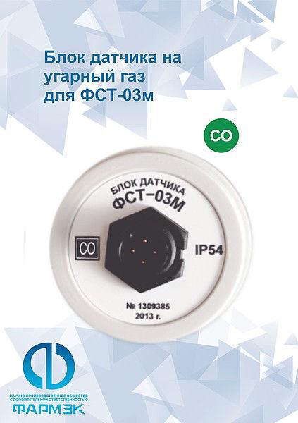 Poza cu Bloc Sensor Monoxid de carbon pentru ФСТ-03М