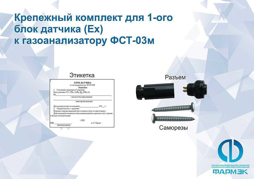 Poza cu Блок датчика паров бензина и нефтепродуктов (Ex) для ГА ФСТ-03м