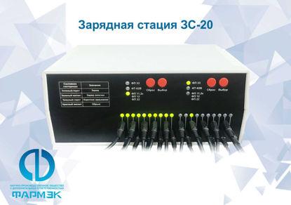 Poza cu Stație de alimentare a acumulatoarelor ЗС-20